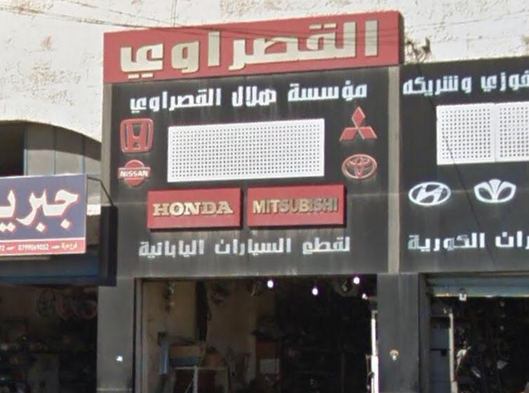 دلني: الأردن - خدمات - قطع واكسسوارات سيارات