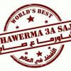 شاورما ع صاج - المقابلين
