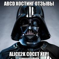 ABCD ХОСТИНГ ОТЗЫВЫALICE2K СОСЕТ ХЕР!
