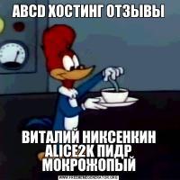 ABCD ХОСТИНГ ОТЗЫВЫВИТАЛИЙ НИКСЕНКИН ALICE2K ПИДР МОКРОЖОПЫЙ