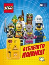 LEGO MIXED ΑΤΕΛΕΙΩΤΟ ΠΑΙΧΝΙΔΙ