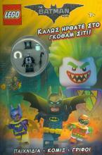 LEGO THE BATMAN MOVIE ΚΑΛΩΣ ΗΡΘΑΤΕ ΣΤΟ ΓΚΟΘΑΜ ΣΙΤΙ