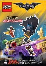 LEGO THE BATMAN MOVIE ΣΟΥΠΕΡ ΜΠΑΤ ΔΡΑΣΗ