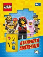 LEGO MIXED ΑΤΕΛΕΙΩΤΗ ΔΙΑΣΚΕΔΑΣΗ