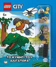 LEGO CITY ΤΟ ΚΥΝΗΓΙ ΤΟΥ ΑΛΙΓΑΤΟΡΑ