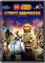LEGO STAR WARS: ΙΣΤΟΡΙΕΣ ΑΝΔΡΟΕΙΔΩΝ VOL.1 (DVD)