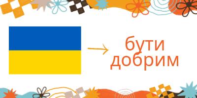 be kind in ukrainian