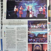 Chinese newspaper coverage of the Mountain Music Ambassadors