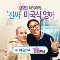 김영철, 타일러의 진짜 미국식 영어-김영철의 파워FM