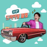 DJ 붐의 드라이빙 클럽
