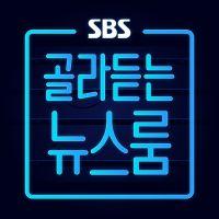 SBS 골라듣는 뉴스룸