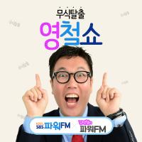 무식탈출 영철쇼 - 김영철의 파워FM