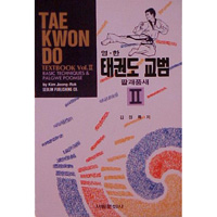 TKD Textbook Volume 2: Basic Techniques & Palgwe Poomse
