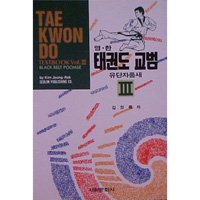 TKD Textbook Volume 3: Black Belt Poomse