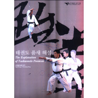 The Explanation of Taekwondo Poomsae