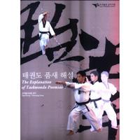 The Explanation of Taekwondo Poomsae