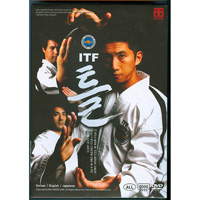 ITF Poomsae DVD Set