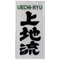 Desc-Uechi-Ryu Patch