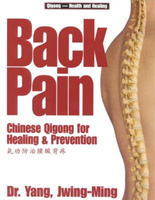 Back Pain: Chinese Qigong for Healing & Prevention