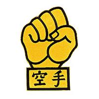 Goju Fist Patch - 4
