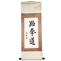 Wall Scroll - Taekwondo Calligraphy