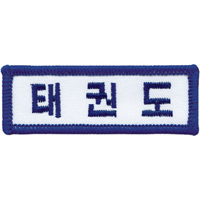 Tiger Claw Korean Lettering Taekwondo Patch - 3