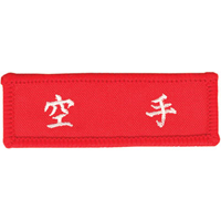 Tiger Claw Karate Patch in Kanji - 3