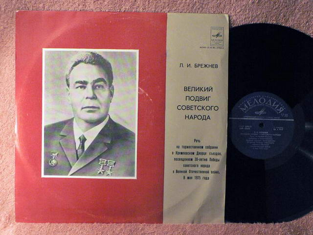 BREZHNEV, LEONID - Great Deed Of Soviet People (Speech of 8 May 1975) - LP