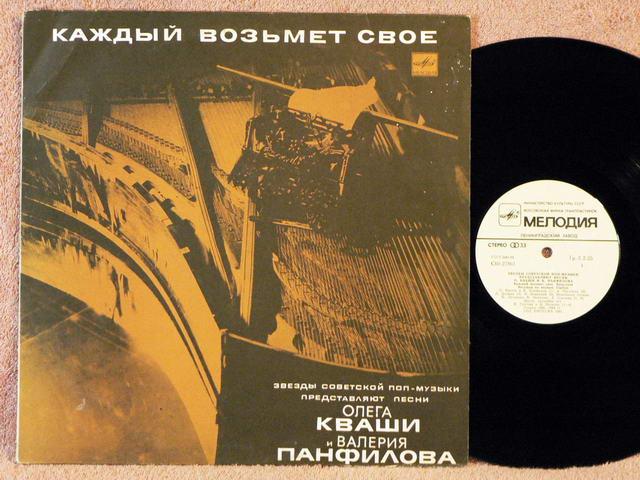 KVASHA, OLEG    / PANFILOV, VALERI - Everybody Will Take His Own - 33T