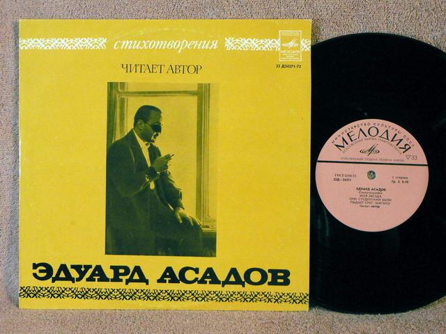 ASADOV, EDUARD - Verses - 10 inch