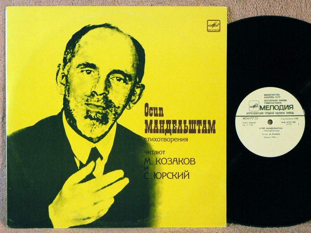 MANDELSHTAM, OSIP - Stories Read SEGEY YURSKY and MIKHAIL KOZAKOV - LP