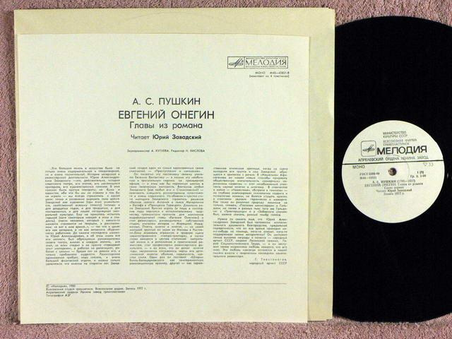 PUSHKIN, ALEXANDER - Evgeni Onegin (4LP) - 33T x 4