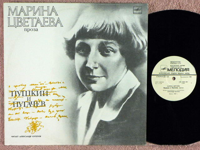 TSVETAEVA, MARINA - Pushkin And Pugachev - 33T