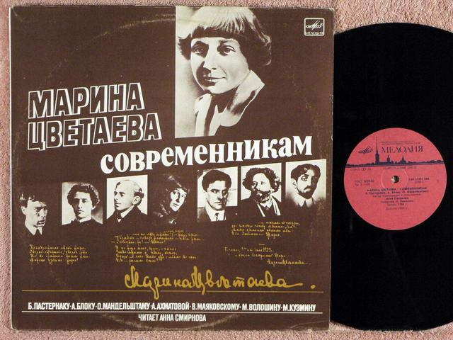 TSVETAYEVA TO CONTEMPORARIES - Same - 33T