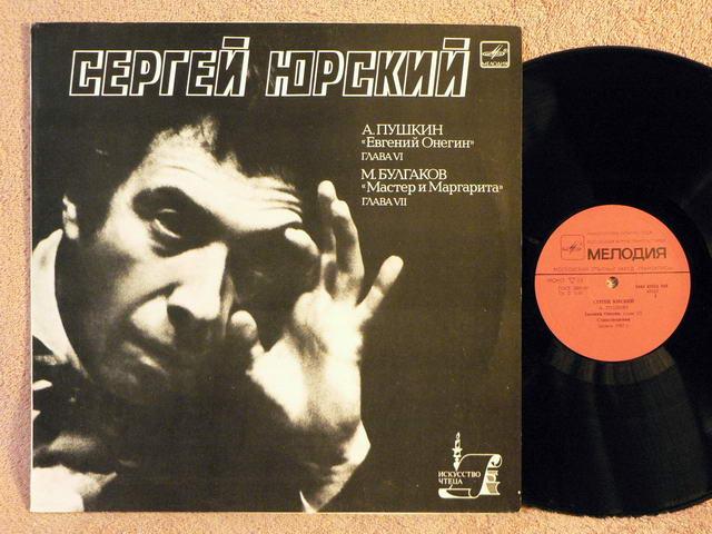 YURSKY, SERGEI - Pushkin. Bulgakov - 33T