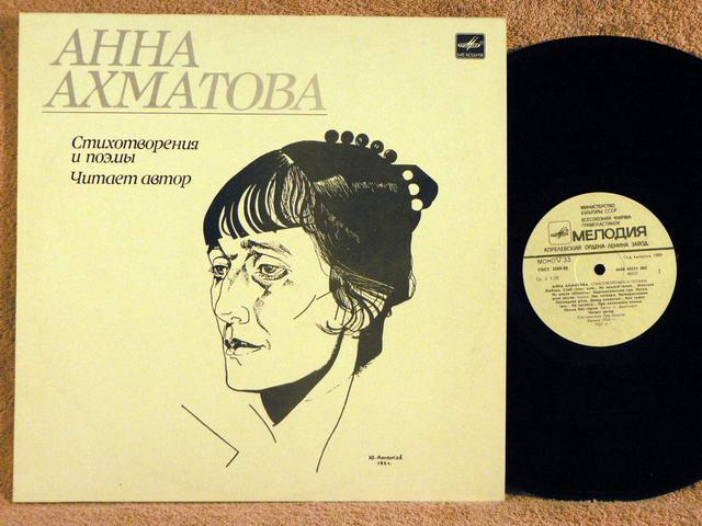 AKHMATOVA, ANNA - Verses And Poems - 33T
