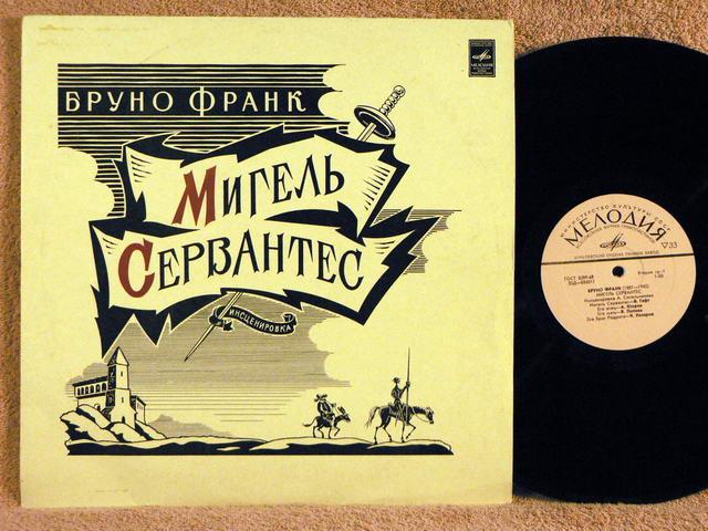 FRANK, BRUNO - Miguel de Cervantes, Play in Russian - 33T