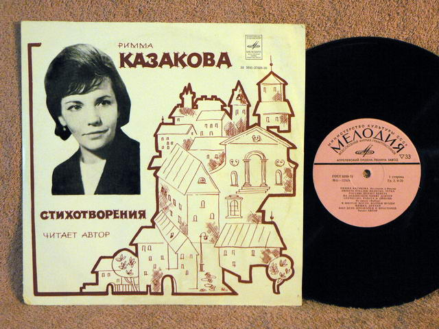 KAZAKOVA, RIMMA - Verses - 25 cm