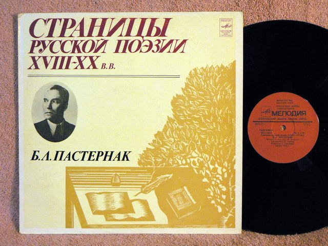 PASTERNAK, BORIS - Pages Of Russian Poetry - 33T
