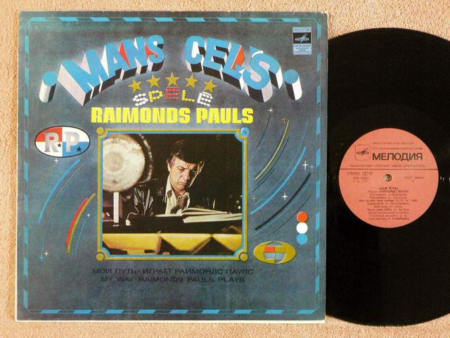 PAULS, RAIMONDS - My Way - 33T
