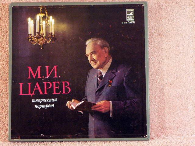 TSARYOV, MIKHAIL - Creative Portrait - LP x 3