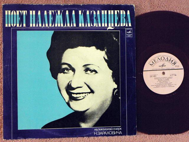 KAZANTSEVA, NADEZHDA - Is Singing - 33T