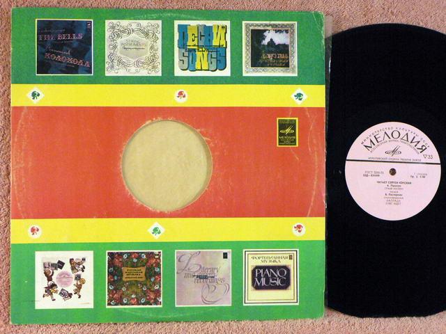 YURSKIY, SERGEI - Recites - LP