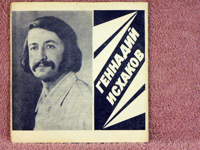 ARGYRAKI, BESSY / ISKHAKOV, GENNADI - Aphens Is My Mother - Flexi