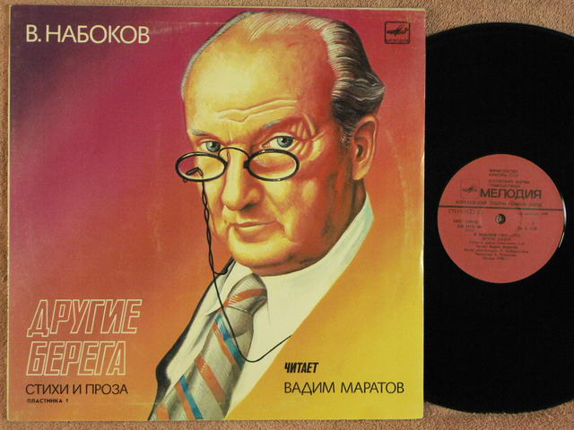 NABOKOV, VLADIMIR - Other Coasts.  Verses And Prose. - LP