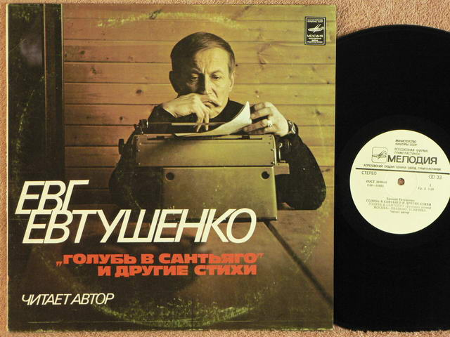 YEVTUSHENKO, YEVGENI - ''A Dove In Santiago'' And Other Verses (in Russian) - LP