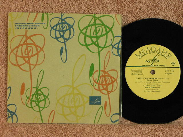 BAGRITSKY, EDUARD - Pavla Song - 7inch (EP)