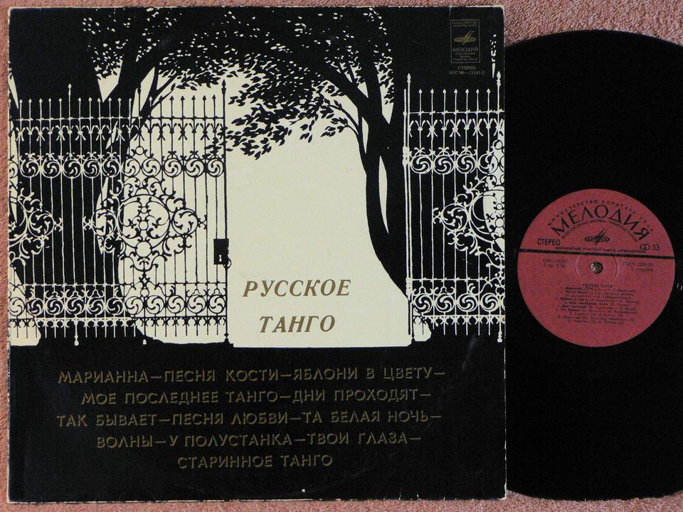 VARIOUS ARTISTS - Russian Tango - 33T
