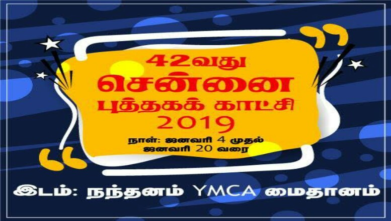 நாளை முதல் 42வது  சென்னை புத்தக கண்காட்சி -  2019