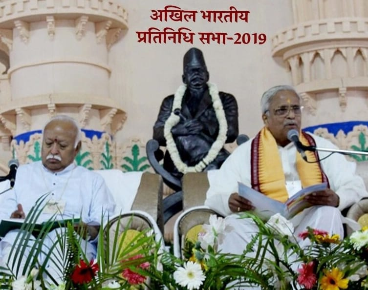 குவாலியர் -ஆர்எஸ்எஸ் பிரதிநிதி சபா 2019